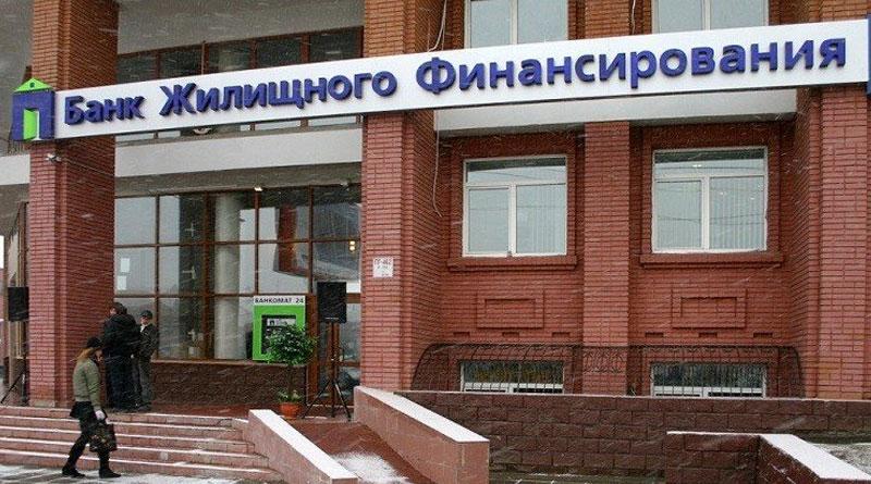 Банк Жилищного Финансирования
