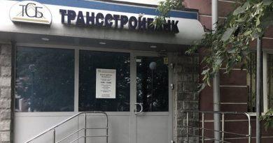 Трансстройбанк получил депозитарную лицензию Банка России