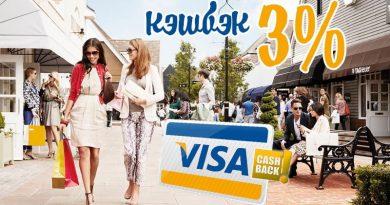 VISA вводит кэшбэк 3% за покупки в путешествиях