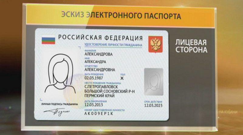 Плюсы и минусы нового электронного паспорта России