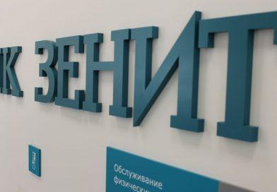 Банк ЗЕНИТ и Mastercard запустили программу лояльности для бизнеса