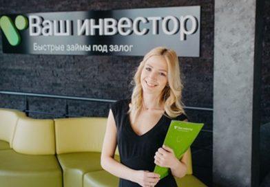 В Казани начал работу федеральный сервис займов под залог «Ваш инвестор»