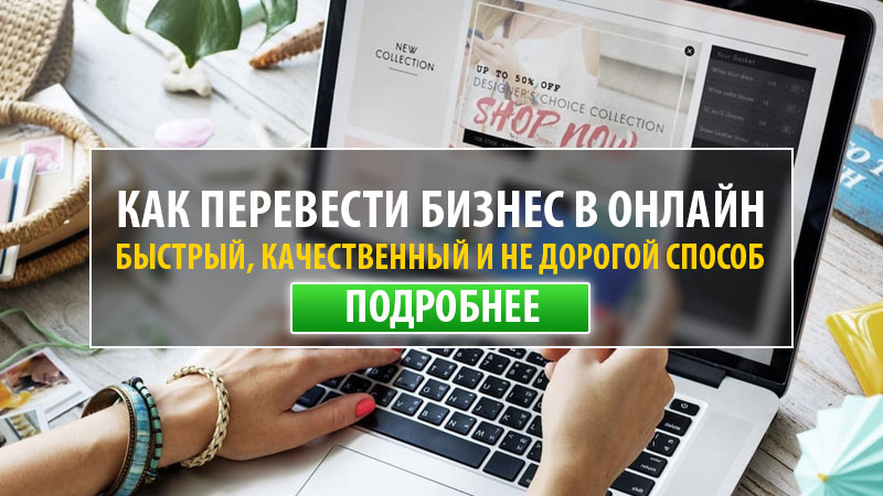 Как перевести бизнес в онлайн