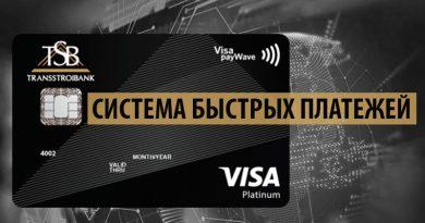 Трансстройбанк подключился к Системе быстрых платежей Банка России