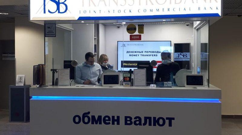 Трансстройбанк открыл представительство для совершения валютно-обменных операций и переводов в международном аэропорту Домодедово
